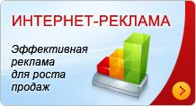 Интернет реклама в Омске